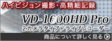 VD-1600HDPro商品ページ
