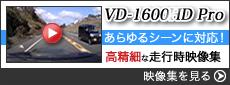 VD-1600HD Pro走行時映像
