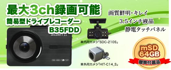 3ch対応簡易型業務用ドライブレコーダーB35FDD