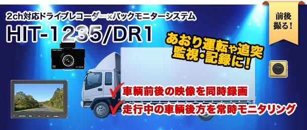 バックモニター+ドライブレコーダー HIT-1235/DR1