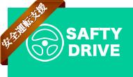 安全運転支援システム搭載