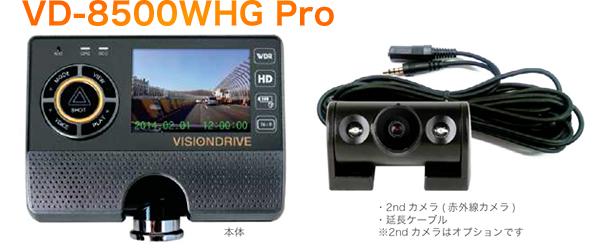 VD-8500WHG Pro本体