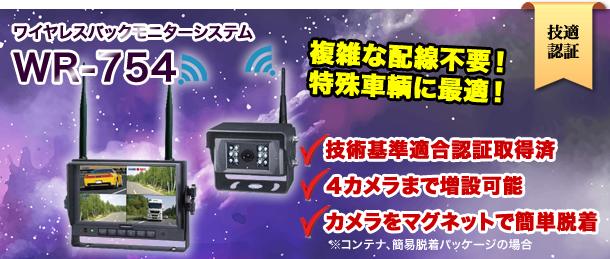 ワイヤレスバックモニターシステム